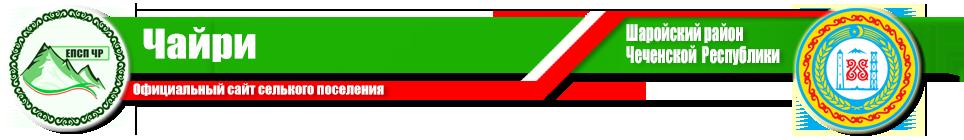 Чайри | Администрация Шаройского района ЧР